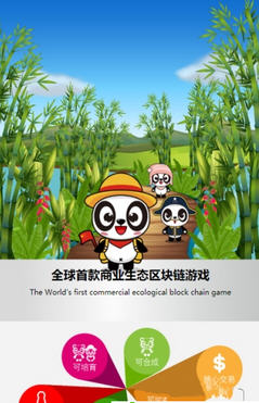 华夏熊猫app官方版v1.0.0截图0
