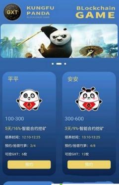 华夏熊猫app官方版v1.0.0截图1