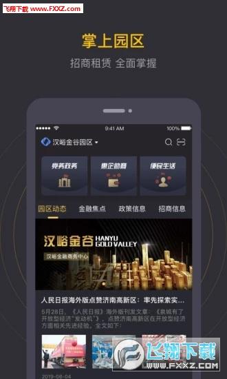 泉通app安卓版v1.0.22截图1