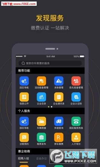 泉通app安卓版v1.0.22截图2