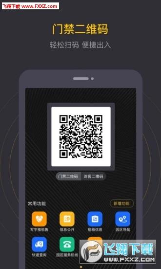 泉通app安卓版v1.0.22截图3
