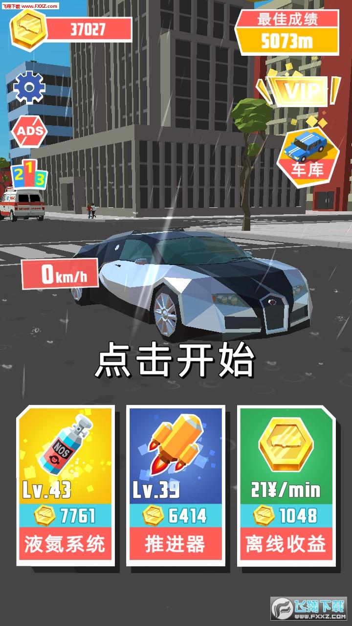 极速飞车最新版1.0.0截图3