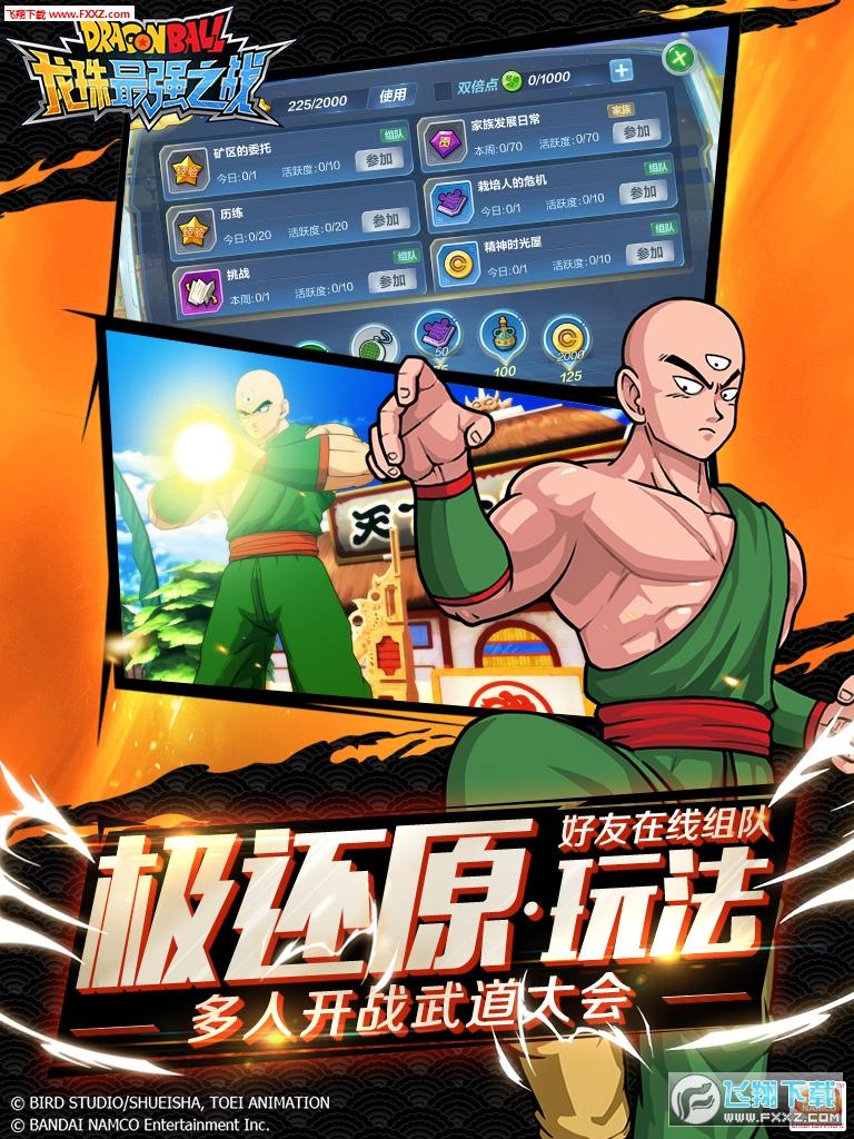 龙珠最强之战手机版v1.305.0.1截图1