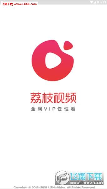 lizhi视频vip版v1.0截图1