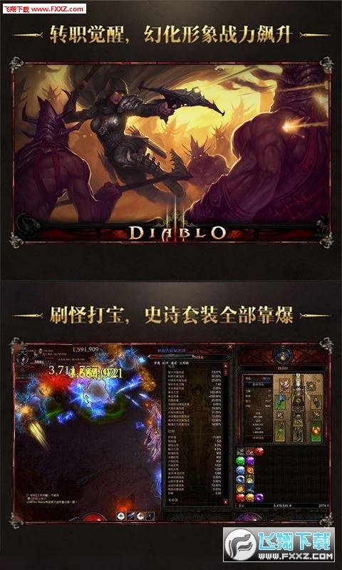 暗黑3放置版无限钻石1.0截图1