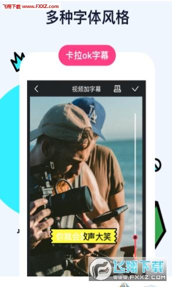 视频加字幕app1.0截图0
