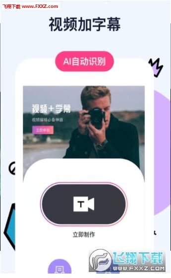 视频加字幕app1.0截图1