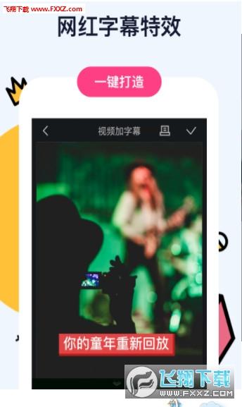 视频加字幕app1.0截图2