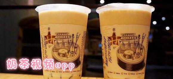 奶茶视频app_奶茶视频播放器_奶茶视频下载