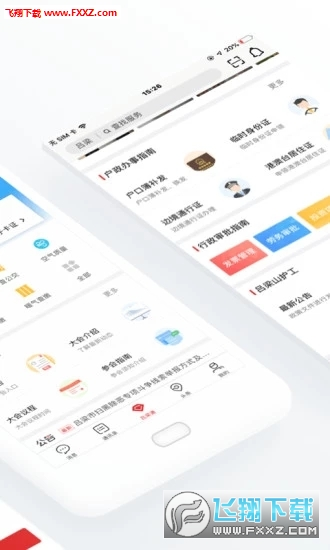 吕梁通app官方版v1.0.0截图0