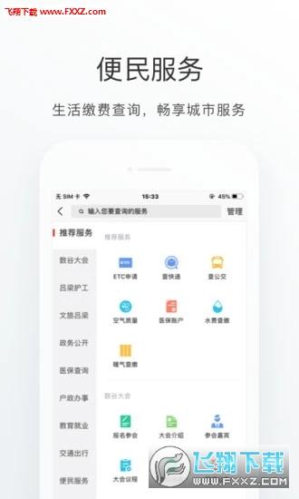 吕梁通app官方版v1.0.0截图2