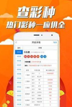 团彩网app手机版v1.0截图1