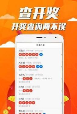 团彩网app手机版v1.0截图3
