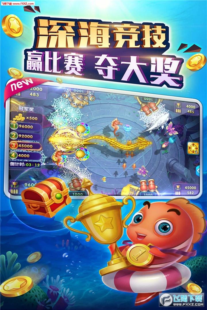 热血捕鱼哥哥游戏4.6.0.0截图1