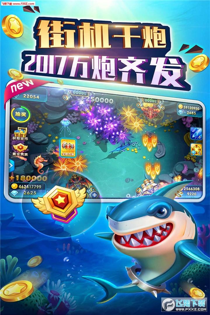 热血捕鱼哥哥游戏4.6.0.0截图2