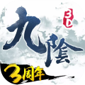 九阴真经3D最新安卓版1.3.1
