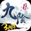 九阴真经3D官网九游版1.3.1