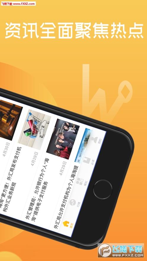 外币行情app1.1截图2