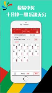 金叶国际彩票appv1.0截图0