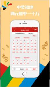 金叶国际彩票appv1.0截图2