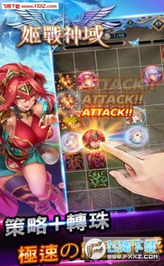 姬战神域手游最新版截图1