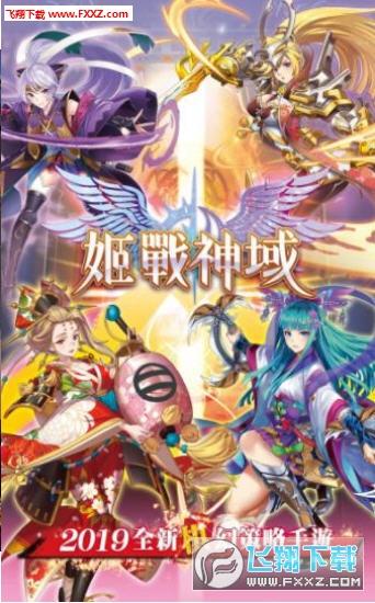 姬战神域手游最新版截图2