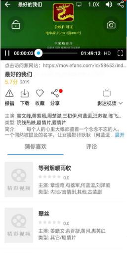 完美视频大全vip破解版1.5.7.3安卓版截图2