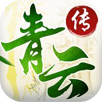 青云传星耀版v1.0.0