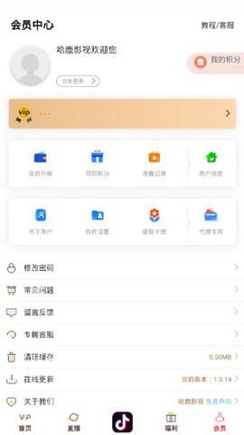 哈鹿影视app免费版1.0.14截图0