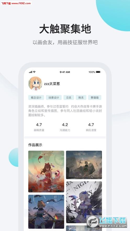 画加app安卓版v1.0.0截图0