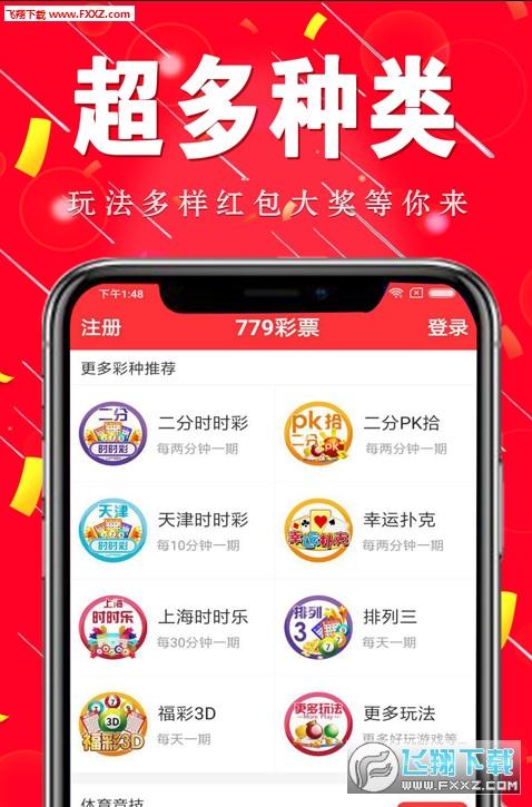 5acpw彩票appv1.0截图1