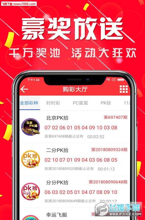 5acpw彩票appv1.0截图2