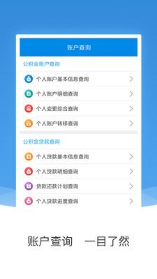 农垦公积金app官方版1.1.3截图3