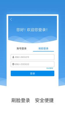 农垦公积金app官方版1.1.3截图1
