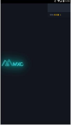 mgex交易所app2.0.4截图1