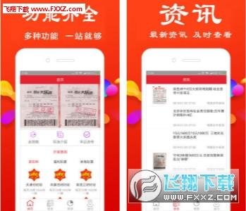 皇宝彩票appv1.0截图1