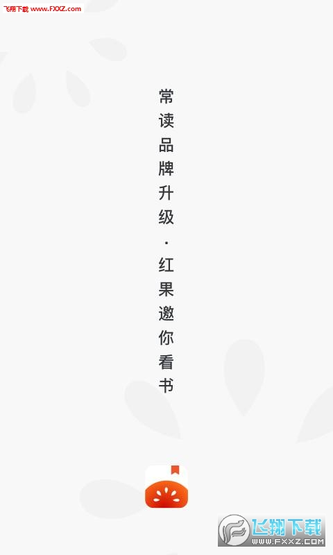 红果免费小说安卓版2.0.0.32截图0