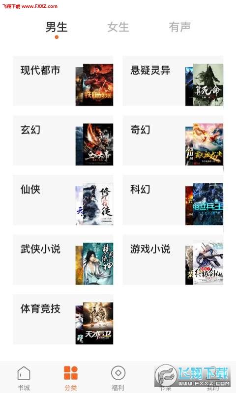 红果免费小说安卓版2.0.0.32截图2