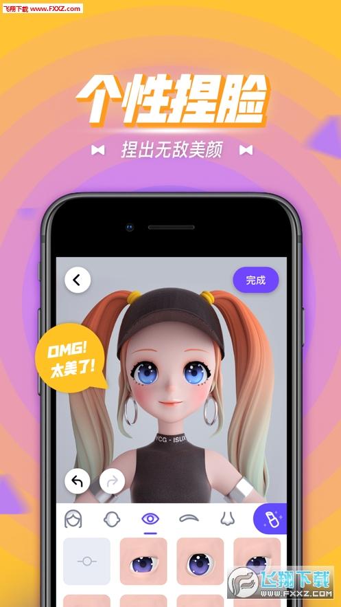 腾讯3D厘米秀app安卓版v2.0.2截图0