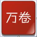 万卷书屋app3.1