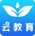 山东云教育服务平台app官方版1.1.3