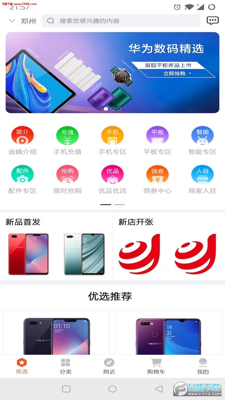 迪确良品appv1.0.7截图2