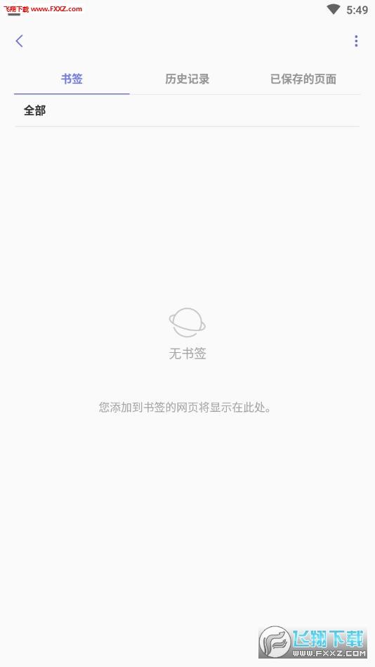 三星浏览器app官方版8.2.01.2截图0