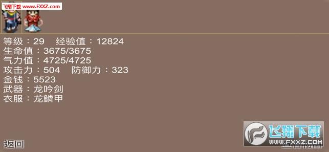 傲世奇侠传4手游v1.0截图2