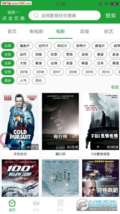香瓜影视appv1.0截图2
