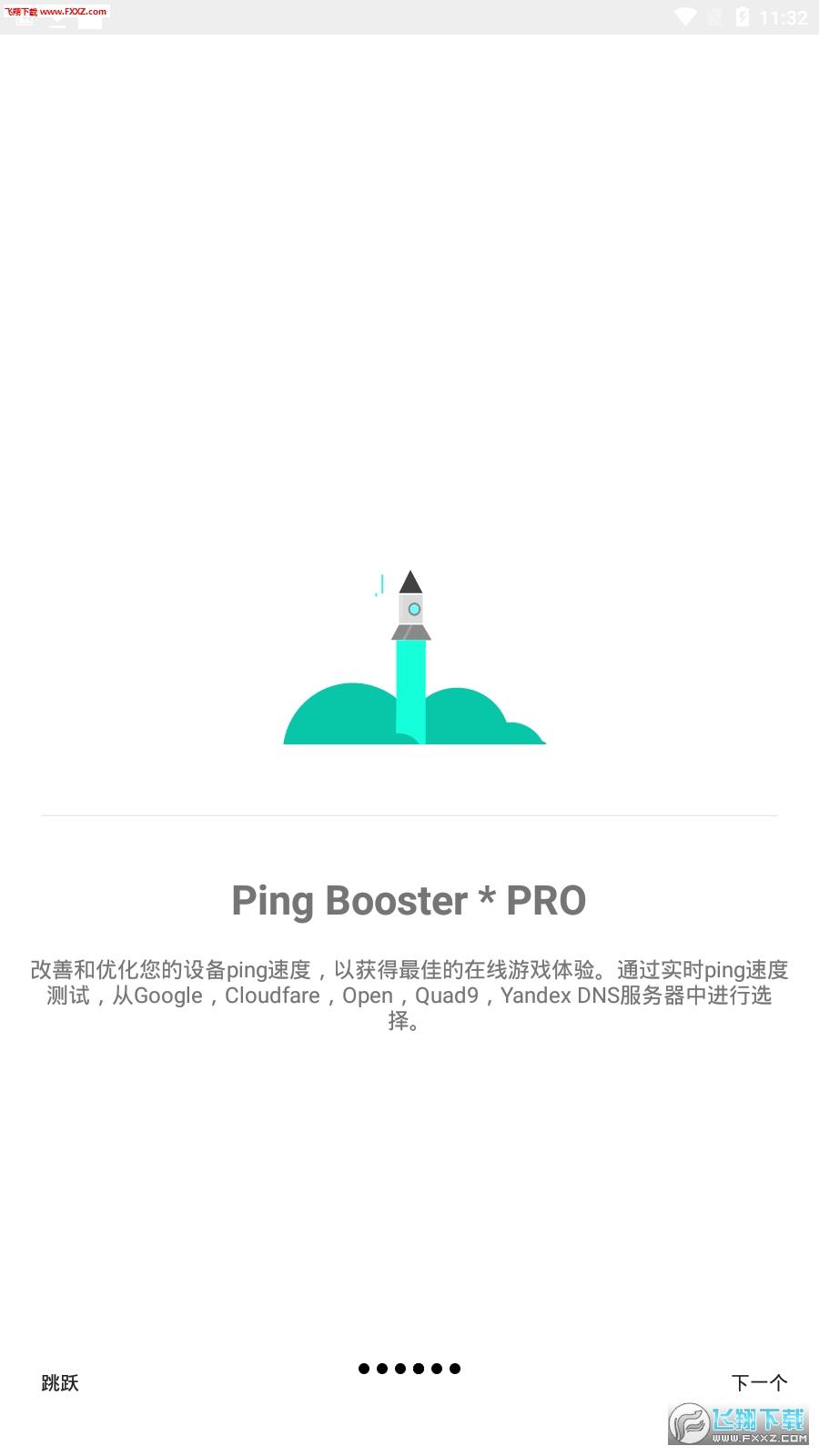 安卓游戏协调器app1.0截图0