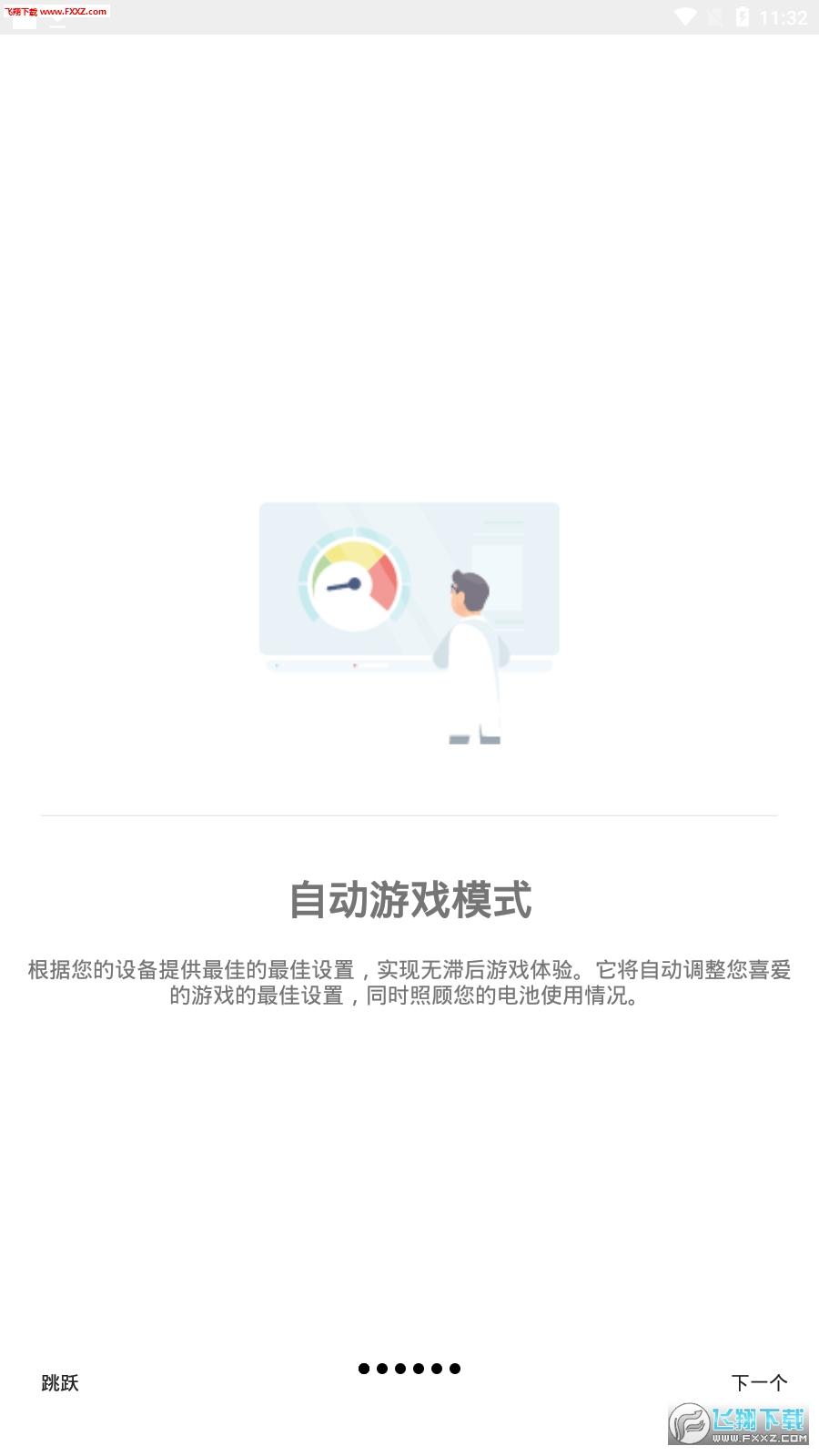 安卓游戏协调器app1.0截图2