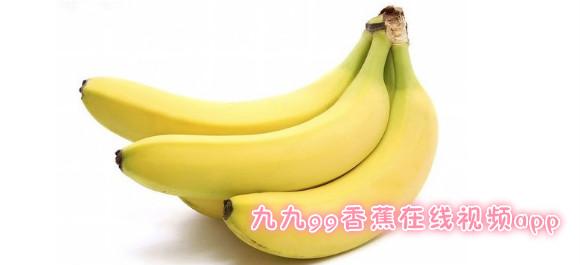 九九99香蕉在线视频app_九九99香蕉在线下载