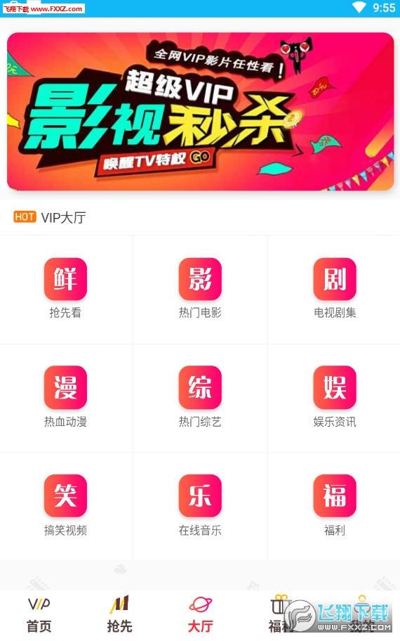 米酷影视app最新版v1.0截图1