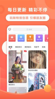 �w推app安卓版4.0.2截�D1